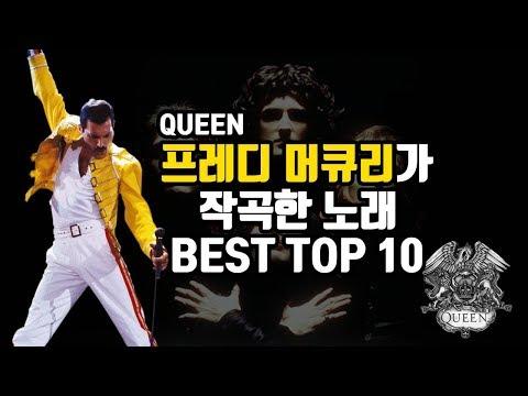 [음악]퀸, 프레디 머큐리가 작곡한 음악 TOP 10 / FREDDIE MERCURY'S TOP 10 QUEEN SONGS #퀸 #프레디머큐리 #보헤미안랩소디
