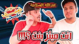 ضيف بيجر : سر علاقة حلا الترك مع عبدالله السلامة !     -