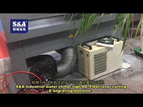 S&A industrial water chiller sign AD. Fiber laser cutting & engraving machine.
