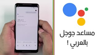 مساعد جوجل بالعربي !     -