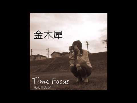Time Focus ショートバージョン