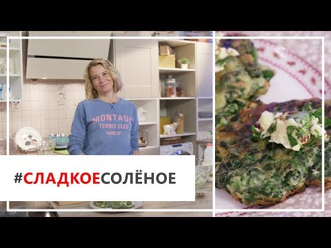 Рецепт оладий со шпинатом и пряным маслом от Юлии Высоцкой   #сладкоесолёное №31 (6+) photo