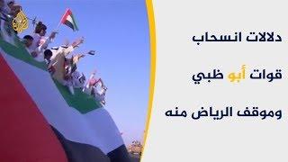 انسحاب إماراتي من مناطق باليمن.. هل ستبقى السعودية وحيدة؟ ...