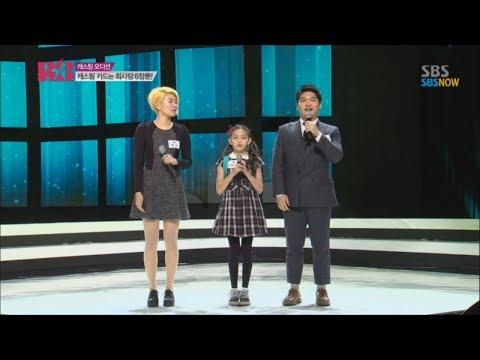 SBS [KPOPSTAR3) - 캐스팅오디션, 'R패밀리'의 'G-Slide'