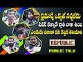 Republic Movie Genuine Public Talk | Sai Dharam Tej | IndiaGlitz Telugu