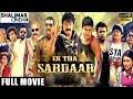 Ek Tha Sardaar Hyderabadi Movie    Mohd Taufeeq, Aziz Naser, Adnan Saijd Khan