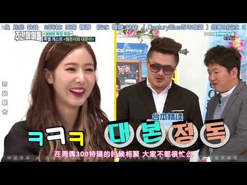 【中字】170426 一週偶像Weekly Idol EP300集特輯(來賓:希澈、Hani、SinB、鎰勳)