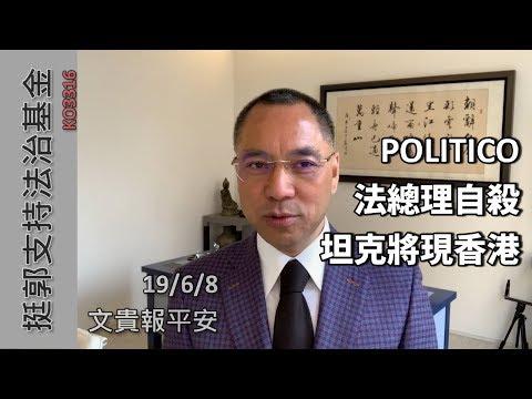POLITICO、前法總理自殺、坦克將現香港|郭文貴直播