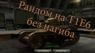 Рандом на T1E6 (Фан)