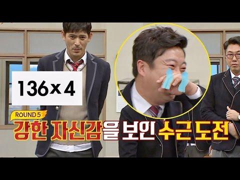 [암산 대결] 너무 놀란 나머지 양보(?)한 이수근(Lee Soo Geun)