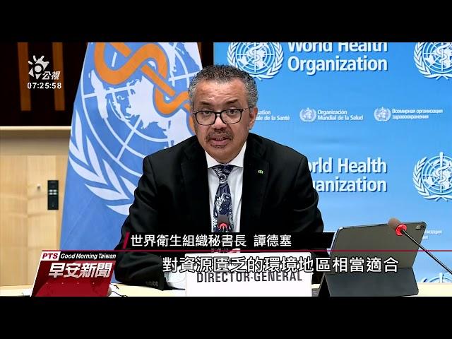世衛批准中國科興疫苗 列緊急使用名單