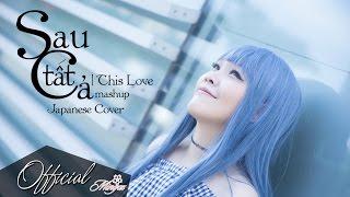[Mashup] Sau Tất Cả (When it Ends) / This Love  - Mingoz (Japanese Cover)