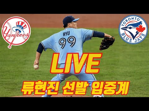 [Live] 류현진 양키스 상대로 6승 도전 입중계 (양키스 vs 토론토)