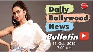 Latest Bollywood Entertainment News in Hindi | Deepika Padukone | 15th October 2019 | 07:00 AM