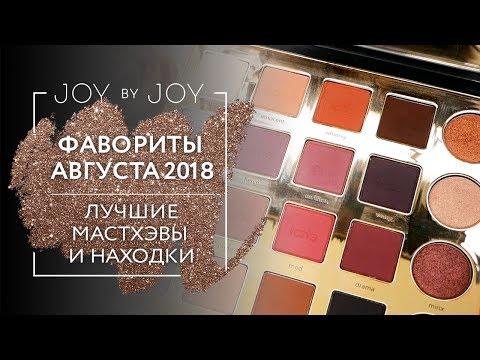 ФАВОРИТЫ АВГУСТА 2018 / ЛУЧШИЕ МАСТХЭВЫ И НАХОДКИ photo