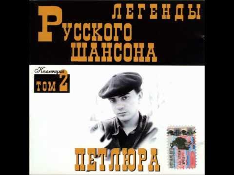 Юрий Петлюра / Барабаш - Пацаны