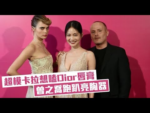 【首爾直擊】超模卡拉想嗑Dior唇膏 曾之喬亮胸器當嬌點 | 蘋果娛樂 | 蘋果新聞網