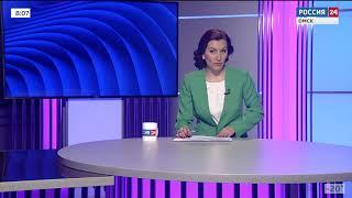 «Вести Омск», утренний эфир от 17 февраля 2021 года на телеканале «Россия-24»