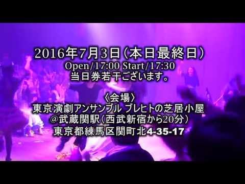 yucat 2016/07/03 ライブ告知動画