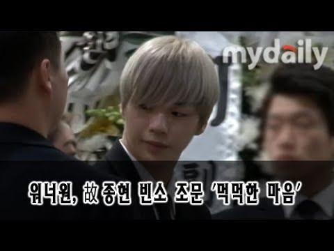 워너원(Wanna One), 故 종현(Shinee Jonghyun) 빈소 조문 '먹먹한 마음' [MD동영상]