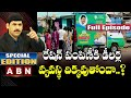 Special Edition On AP MDU Ration Doorstep Delivery Scheme Issue || ABN Telugu