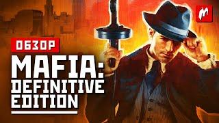 Обзор Mafia Definitive Edition - У них всё получилось