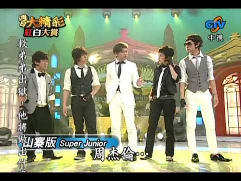 週日大精彩 山寨板 Super Junior - Sorry Sorry (高畫質)