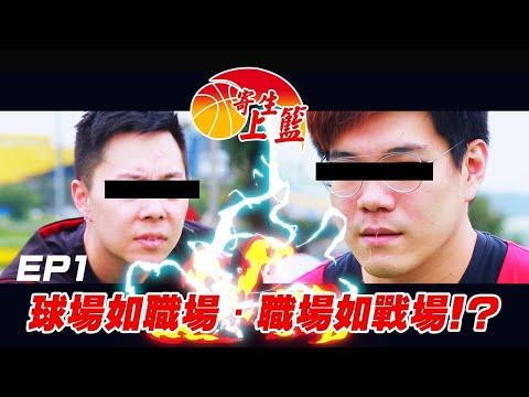 職場籃球逆轉勝的關鍵?! | 1111人力銀行
