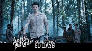 SarileruNeekevvaru 50 Days Promo- Mahesh Babu..