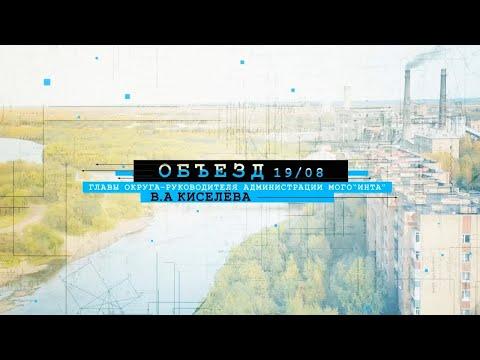 Обьезд Киселёв 23 08 2021