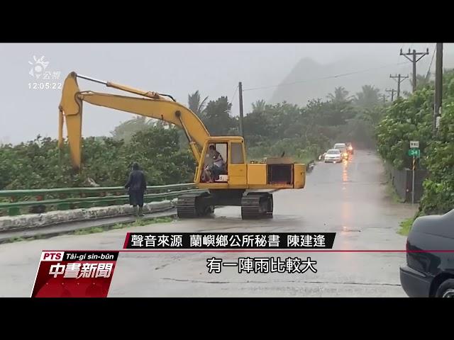 蘭嶼地區雨下不停 街道淹水、公路坍方