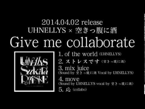 UHNELLYS × 空きっ腹に酒 「Give me collaborate 」Trailer