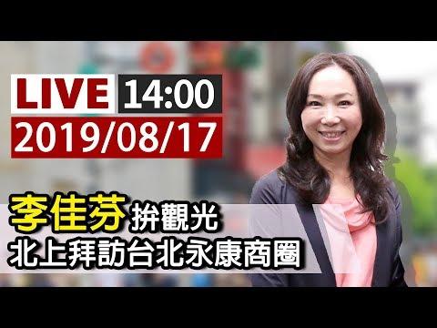 【完整公開】LIVE 李佳芬拚觀光 北上拜訪台北永康商圈
