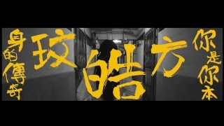 方皓玟 - 你是你本身的傳奇 YouTube 影片