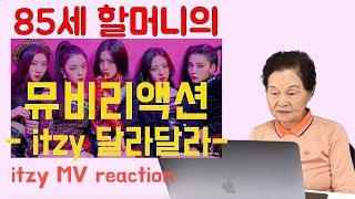 """85세 봉녀할머니의 """"있지 달라달라"""" 뮤비리액션 """"ITZY DALLA DALLA"""" MV Reaction"""