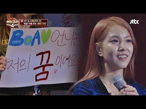 팬들의 특별무대, '메리-크리(Merry-Chri)' ♪ 보아 눈물 - 히든싱어4 1회