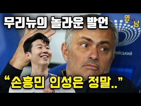 손흥민 150호골 현지반응, 무리뉴가 손흥민만 특별 언급한 이유