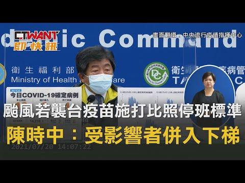 CTWANT 即時新聞》颱風若襲台「疫苗施打比照停班標準」 陳時中:受影響者併入下梯