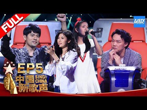 【FULL】《中国新歌声2》第5期: 盲选最终战 16岁马来西亚学员遭导师争抢 周杰伦坦言要抢情歌大将PK那英战队 SING!CHINA S2 EP.05 20170811 [浙江卫视官方HD]