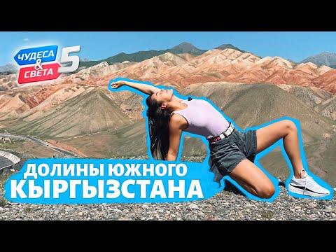 Южный Кыргызстан. Орёл и Решка. Чудеса света (eng, rus sub)
