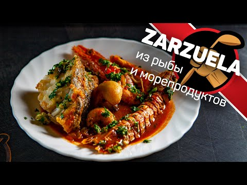 Очень простое и ДИКО ВКУСНОЕ испанское блюдо. Сарсуэла  Zarzuela.