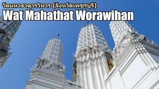 Wat Mahathat Worawihan in Phetchaburi