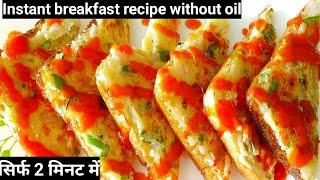 2 Minutes Breakfast recipies   Quick Breakfast recipe   isntant breakfast recipe   komal's tadka