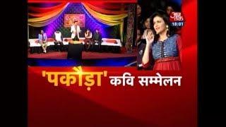 'पकौड़ा' कवी सम्मेलन; ना खाऊंगा, ना खाने दूंगा | AajTak Special