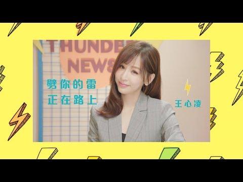 王心凌 Cyndi Wang《劈你的雷正在路上》Official Music Video