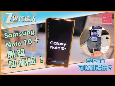 Samsung Note 10 + 開箱初體驗!S-Pen可以咁樣玩?