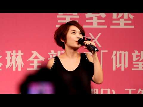 楊丞琳 - 仰望 LIVE @ 皇室堡