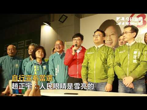 2020大選/快訊!趙正宇自行宣布當選桃園市第6選區立委