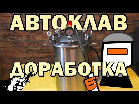 Автоклав Fansel - Доработка photo