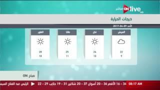 صباح ON: حالة الطقس اليوم في مصر 9 أبريل 2017 وتوقعات درجات ...